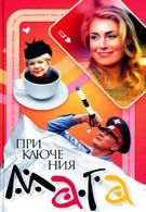 Приключения мага (2003)