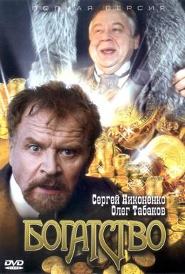 Постер фильма Богатство (2004)