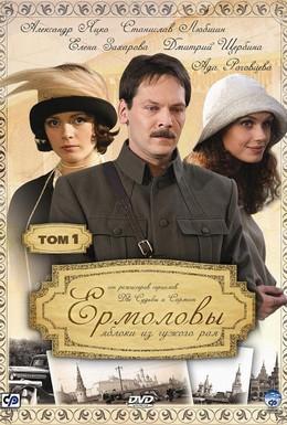 Постер фильма Ермоловы (2008)