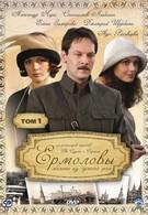 Ермоловы (2008)