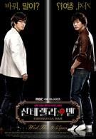 Отражения желаний (2009)