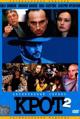 Постер фильма Крот 2 (2002)