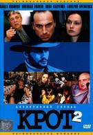 Крот 2 (2002)
