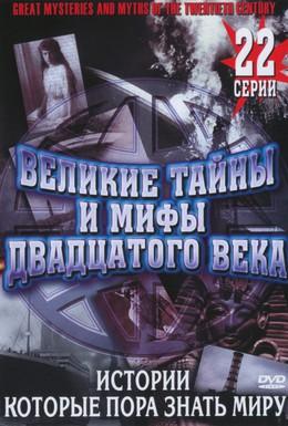 Постер фильма Великие тайны и мифы XX века (1996)