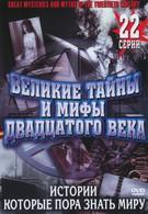 Великие тайны и мифы XX века (1996)