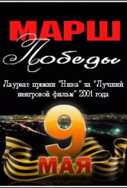 Постер фильма Марш Победы (2000)