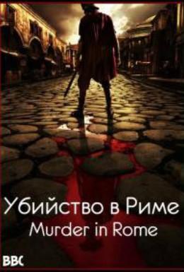 Постер фильма BBC: Убийство в Риме (2005)
