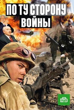 Постер фильма По ту сторону войны (2004)