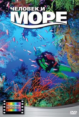 Постер фильма Человек и море (2008)