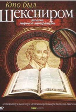 Постер фильма Кто был Шекспиром (2008)