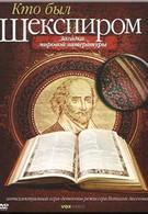 Кто был Шекспиром (2008)