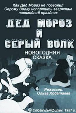Постер фильма Дед Мороз и серый волк (1937)