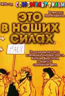 Постер фильма Это в наших силах (1970)