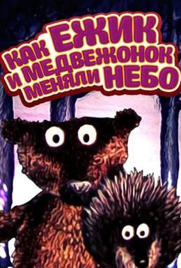Постер фильма Как ежик и медвежонок меняли небо (1985)