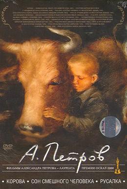 Постер фильма Корова (1989)