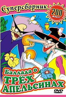 Постер фильма Баллада о трех апельсинах (1996)