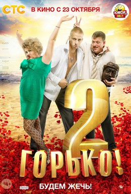 Постер фильма Горько! 2 (2014)