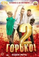 Горько! 2 (2014)
