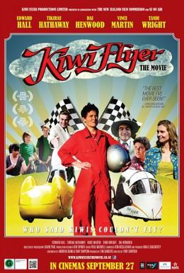 Постер фильма Летящий киви (2011)