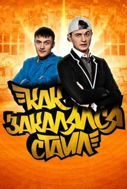 Постер фильма Как закалялся стайл (2013)