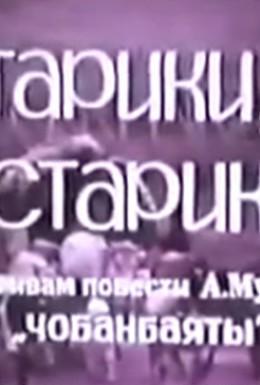 Постер фильма Старики, старики... (1982)