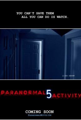 Постер фильма Паранормальное явление 5: Призраки в 3D (2015)