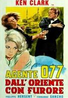 Агент 077: Ярость с востока (1965)