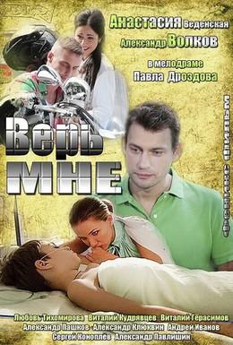 Постер фильма Верь мне (2014)