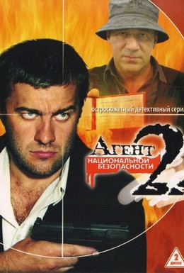Постер фильма Агент национальной безопасности 2 (2000)