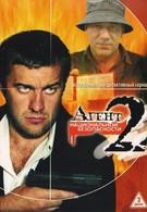 Агент национальной безопасности 2 (2000)