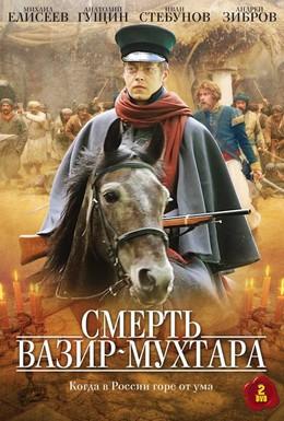Постер фильма Смерть Вазир-Мухтара (2010)
