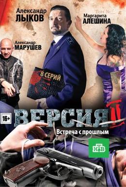 Постер фильма Версия 2 (2010)