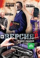 Версия 2 (2010)