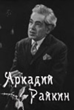 Постер фильма Аркадий Райкин (1975)