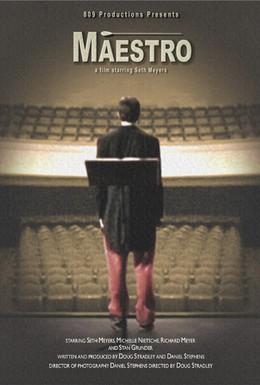 Постер фильма Маэстро (2004)
