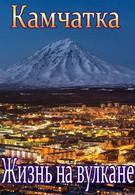 Камчатка. Жизнь на вулкане (2013)
