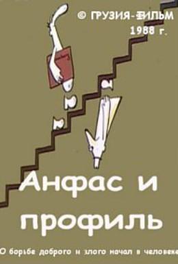 Постер фильма Анфас и профиль (1988)