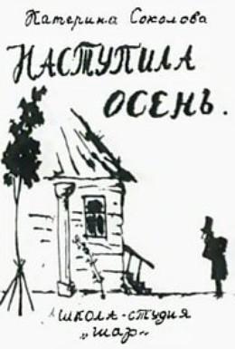 Постер фильма Пришла осень (1999)