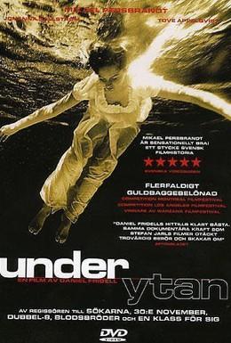 Постер фильма Подноготная (1997)