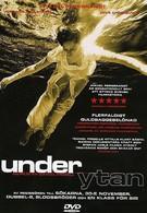 Подноготная (1997)