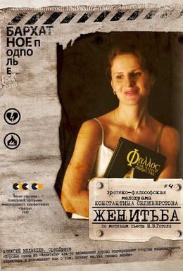 Постер фильма Женитьба (2009)
