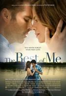 Лучшее во мне (2014)