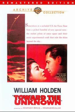 Постер фильма Навстречу неизведанному (1956)