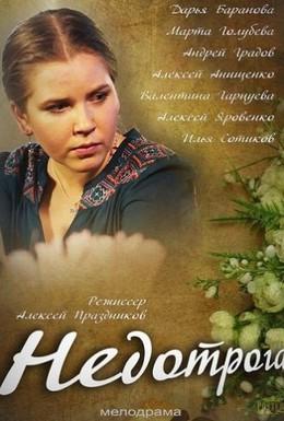 Постер фильма Недотрога (2013)