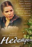 Недотрога (2013)