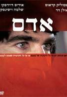 Адам (1974)