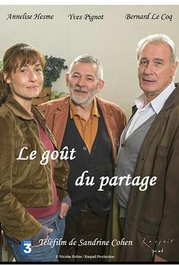 Постер фильма Вкус к жизни (2013)