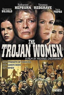 Постер фильма Троянки (1971)