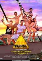Предупреждение (2013)