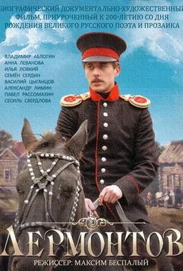 Постер фильма Лермонтов (2014)